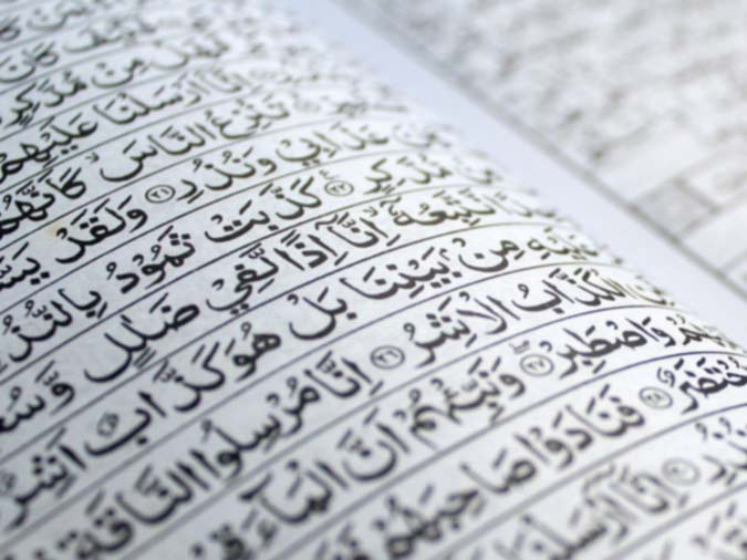 What is the Qur'an?