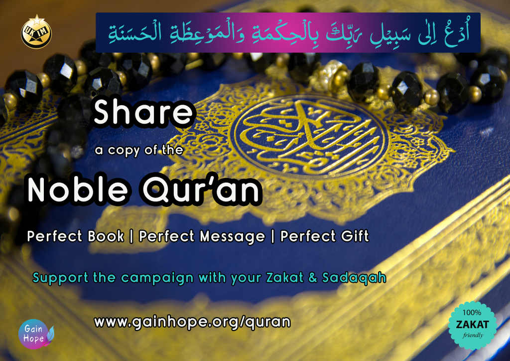 Share a copy of The Noble Quran - Invite to the Way of your Lord with wisdom and good advice
